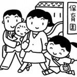 安心して子どもを預けられる認可保育園の拡充を!