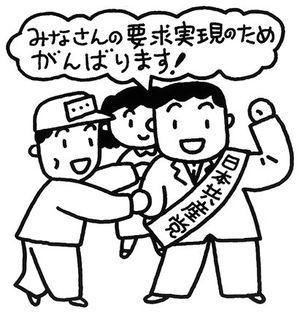 新しい役職決まる!~ 5月26日臨時本会議 ~