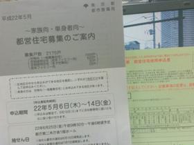 都営住宅入居申し込み相談会!