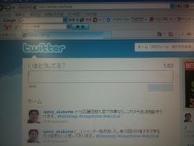 ツイッター始めました。