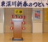 日本共産党・東深川「新春のつどい」ご案内