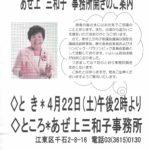 あぜ上三和子(@miwako_azegami)事務所開きです!