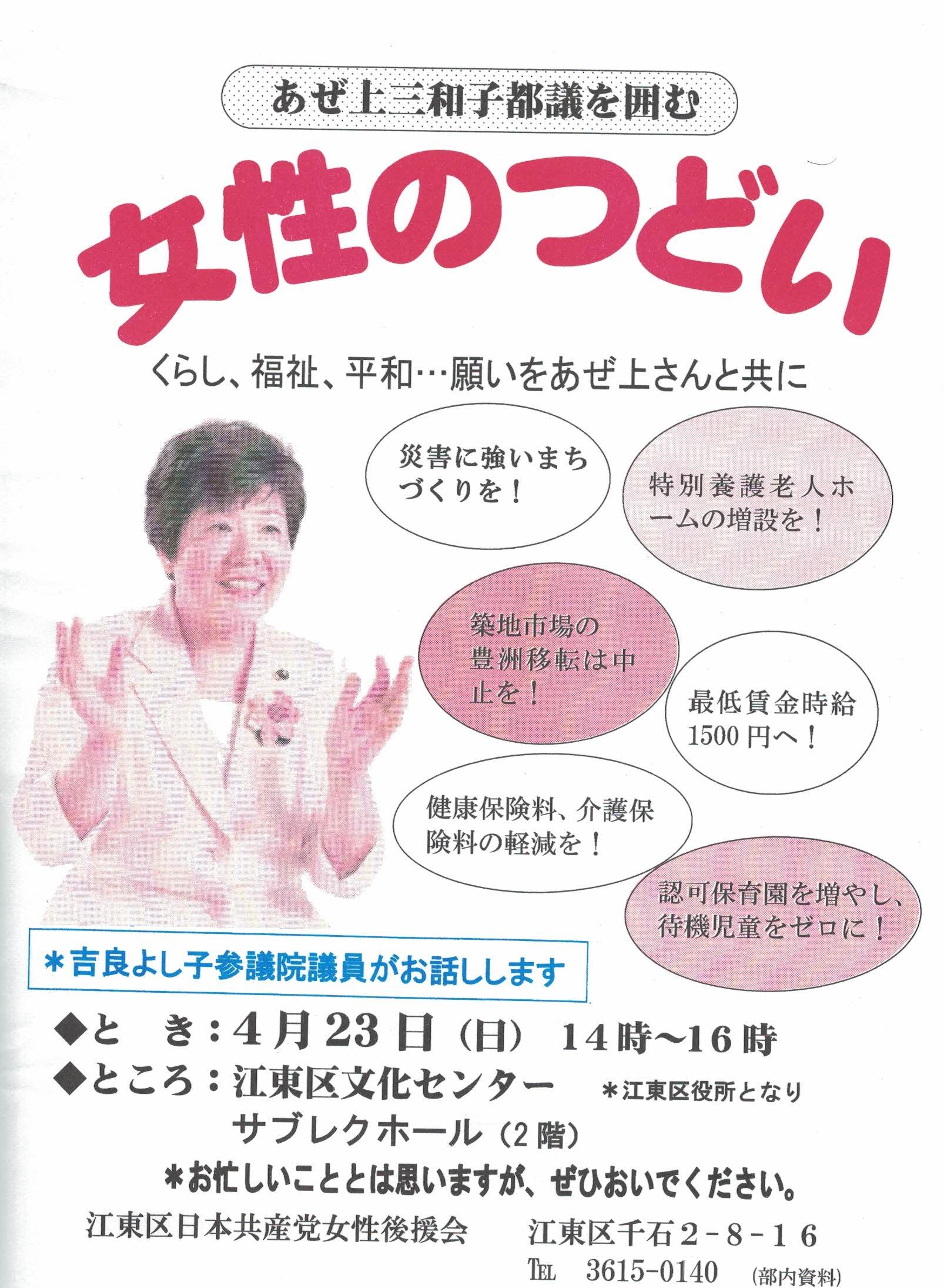 あぜ上三和子(@miwako_azegami)都議を囲む女性のつどい