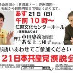 明日は市田忠義さん@ichida_tとあぜ上都議@miwako_azegamiの演説会です