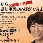 #新潟県知事選 池田ちかこ@ikedachikako 候補応援にお力を!