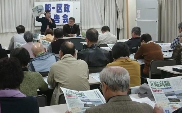 都・区政報告会を開催しました。