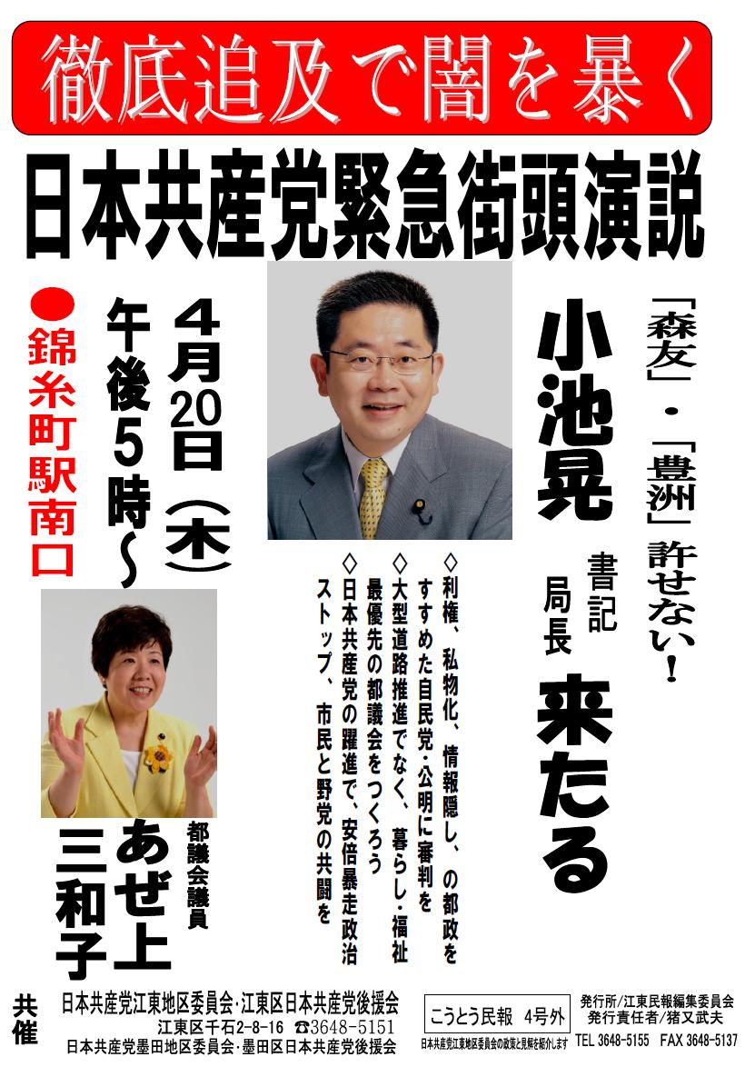 今日は錦糸町で緊急街宣です